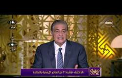 مساء dmc -   وزارة الداخلية : تصفية 11 من العناصر الارهابية بالفرافرة  
