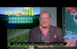 الفنان/ صلاح عبدالله: جنش هو الأحق لحراسة مرمى المنتخب