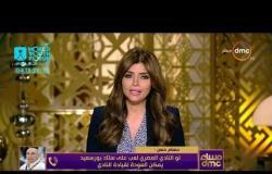 مساء dmc - ك/ حسام حسن : لو النادي المصري لعب على ستاد بورسعيد يمكن العودة لقيادة النادي مره أخرى