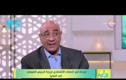 8 الصبح - خبير الاقتصاد/ إيهاب سمره - هل نتوقع زيادة السياحة الألمانية في مصر بعد زيارة السيسي ؟