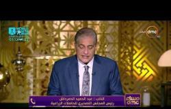 مساء dmc - النائب / عبد الحميد الدمرداش يتحدث عن حماية المنافسة لمقر مجلس الحاصلات الزراعية
