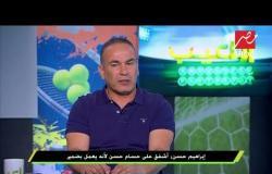 إبراهيم حسن : حسام حسن أول من طلب ضم محمد صلاح إلى الزمالك
