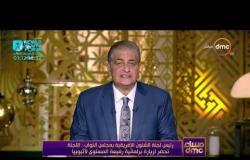 مساء dmc - السفير الإثيوبي بالقاهرة : أن الأوان أن نبعد الشك عن علاقتنا بمصر