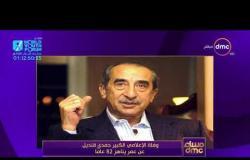 مساء dmc - وفاة الإعلامي الكبير حمدي قنديل عن عمر يناهز 82 عاماً