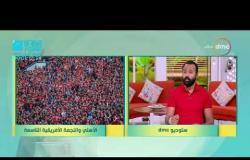 8 الصبح - كابتن/ أحمد عادل - يتحدث عن أجواء مباراة الأهلي أمس أمام الترجي في الأستاد