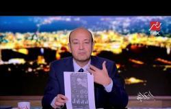 إنفوجراف.. عمرو أديب يقارن بين الوضع الاقتصادي لليبيا  خلال فترة حكم القذافي  والآن