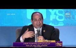 مساء dmc - الرئيس السيسي | لم يخرج أي مصري رافضاً لقرارات الاصلاح الاقتصادي وهذا مقدر من جانبنا|