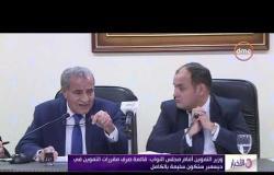 الأخبار - وزير التموين أمام مجلس النواب : قائمة صرف مقررات التموين في ديسمبر ستكون سليمة بالكامل