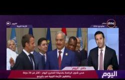 اليوم - محرر شئون الرئاسة بصحيفة المصري اليوم : الأزمة الليبية فاقمت قضية الهجرة غير الشرعية