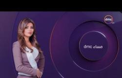 برنامج مساء dmc - مع الإعلامية إيمان الحصري - حلقة الاثنين 12 نوفمبر 2018 ( الحلقة كاملة )