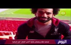 اليوم - محمد صلاح يصل إلى القاهرة في الثامنة مساء ويغيب عن أول تدريب للفراعنة استعداد لمواجهة تونس