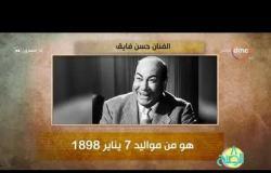 """8 الصبح - فقرة أنا المصري عن """" الفنان .. حسن فايق """""""