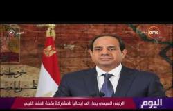اليوم - الرئيس السيسي يصل إلى إيطاليا للمشاركة بقمة الملف الليبي