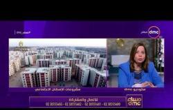 مساء dmc - شكاوى واستفسارات المواطنين حول مشروعات الإسكان الاجتماعي