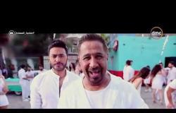 """صاحبة السعادة - كواليس تامر حسني أغنية """" وأنت معايا """" مع النجم الشاب خالد"""