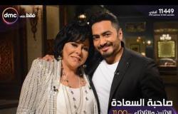 برنامج صاحبة السعادة - الحلقة الـ 1 الموسم الأول | تامر حسني | الحلقة كاملة