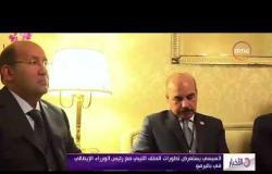 الأخبار - السيسي يستعرض تطوراعت الملف الليبي مع رئيس الوزراء الإيطالي في باليرمو