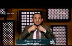 لعلهم يفقهون - الشيخ رمضان عبد المعز يحكي موقفًا مؤثرًا جدًا من السيدة زينب بنت رسول الله