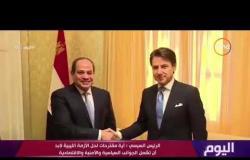 اليوم - الرئيس السيسي من باليرمو : مصر تدعم تحقيق مصالح الليبيين في عودة الاستقرار والأمن