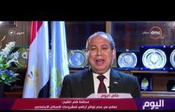 اليوم - محافظ كفر الشيخ : سيتم توفير قطع أراضي لإقامة مشروعات الإسكان الاجتماعي