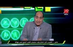 خاص - اللعيب : قرار اعتزال وليد سليمان اللعب الدولي ليس نهائيا