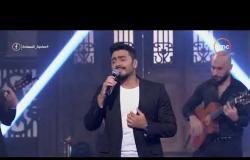 """صاحبة السعادة - النجم تامر حسني يبدع بصوته في أغنيته """" يابنت الأيه """" لايف"""