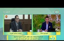 8 الصبح - الحكومة توافق على إنشاء اللجنة العليا الدائمة لحقوق الإنسان للرد على الإدعاءات ضد مصر