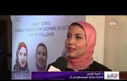 """الأخبار - ختام برنامج زمالة """" لوريال يونسكو المرأة 2018 """" بحضور وزيرة الاستثمار (سحر نصر)"""