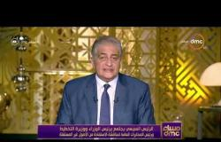 مساء dmc - الرئيس و مناقشة الاستفادة من الاصول غير المتسغلة مع رئيس الوزراء ووزيرة التخطيط