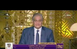 مساء dmc - تعليق رئيس مجلس الأمة الكويتي على أزمة تصريحات النائية الكويتية