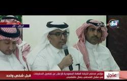 """الأخبار- مؤتمر صحفي للنيابة العامة السعودية للإعلان عن تفاصيل التحقيقات في مقتل الصحفي """"جمال خاشقجي"""""""