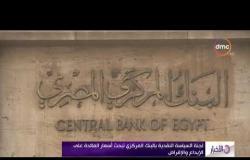الأخبار - لجنة السياسة النقدية بالبنك المركزي تبحث أسعار الفائدة على الإيداع والإقراض