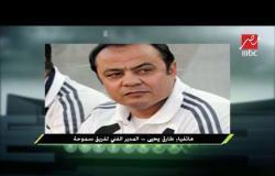 طارق يحيي : عانيت من سوء الحظ في بتروجيت .. والمربع الذهبي هدفي في سموحة