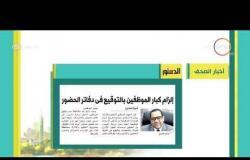 8 الصبح - أهم وآخر أخبار الصحف المصرية اليوم بتاريخ 15 - 11 - 2018