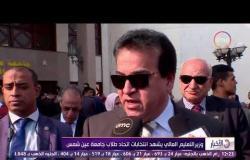 الأخبار - وزير التعليم العالي يشهد انتخابات اتحاد طلاب جامعة عين شمس