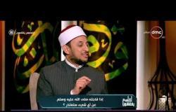 الشيخ خالد الجندي: إذا قابلت النبي سأعتذر عن هذه الأمور - لعلهم يفقهون