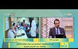 8 الصبح - دور المستشفيات الجامعية في إنهاء قوائم الانتظار والقضاء على الأمراض السارية