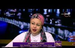 مساء dmc - النائبة كارولين ماهر | ليس لدينا رقابة على الحضانات في مصر ولابد من وجود تراخيص لاي عمل|