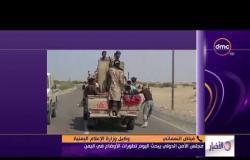 الأخبار - وكيل وزارة الإعلام اليمنية: الطرف الإنقلابي لازال يتعنت ويجب وضع آلية واضحة لحل الوضع