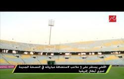 الأهلي يستقر على 3 ملاعب لاستضافة مبارياته في النسخة الجديدة من دوري أبطال أفريقيا