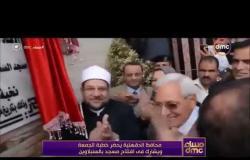 مساء dmc - | محافظ الدقهلية يحضر خطبة الجمعة ويشارك في افتتاح مسجد بالسنبلاوين |