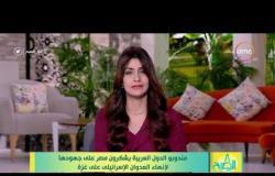 8 الصبح - مندوبو الدول العربية يشكرون مصر على جهودها لإنهاء العدوان على قطاع غزة