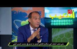 #اللعيب | على ماهر :رفضت العمل كرجل ثاني في منتخب مصر