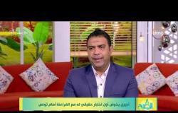 8 الصبح - لا يحدث إلا في مصر!! أسامة حسن اعليقا على إلغاء ودية منتخب مصر