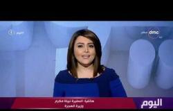 اليوم - وزيرة الهجرة : سعيدة بالمشاركة بإحتفالات مدارس الأحد ونتابع وصول جثمان الصيدلي من السعودية