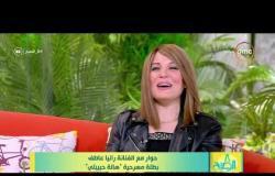 8 الصبح - الفنانة/ رانيا عاطف - تفاصيل كواليس مسرحية ( هالة حبيبتي ) مع فؤاد المهندس