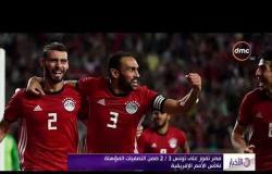 الأخبار - مصر تفوز على تونس ( 3 / 2 ) ضمن التصفيات المؤهلة لكأس الأمم الإفريقية