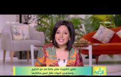 8 الصبح - سفير الكويت : مصر حائط صد عن الخليج .. ونستهجن أصوات نشاز تمس مكانتها