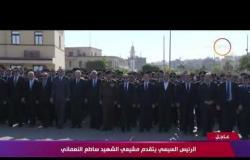 """السفيرة عزيزة - الرئيس السيسي يتقدم مشيعي """" الشهيد / ساطع النعماني """""""