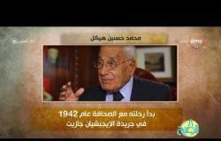 """8 الصبح - فقرة أنا المصري عن """" محمد حسنين هيكل """""""